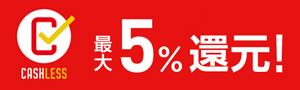キャッシュレス決済消費者還元5%OFFの画像